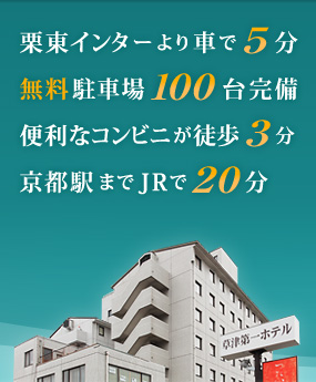 栗東インターより車で5分 無料駐車場100台完備 便利なコンビニが徒歩3分 京都駅までJRで20分