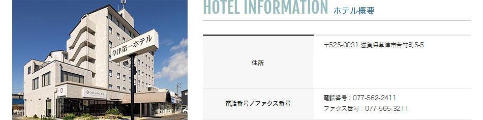 ホテル概要