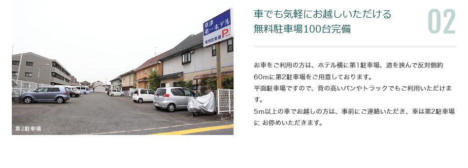 02 車でも気軽にお越しいただける 無料駐車場100台完備