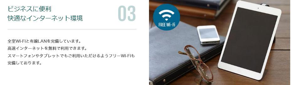 03 ビジネスに便利 快適なインターネット環境