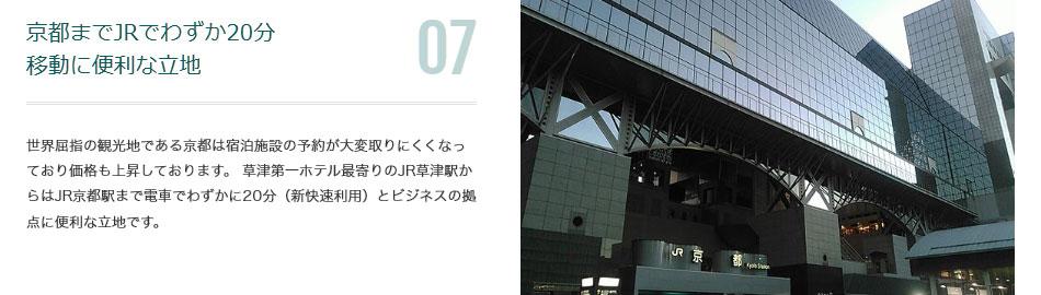 07 京都までJRでわずか20分 移動に便利な立地