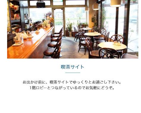 喫茶サイト