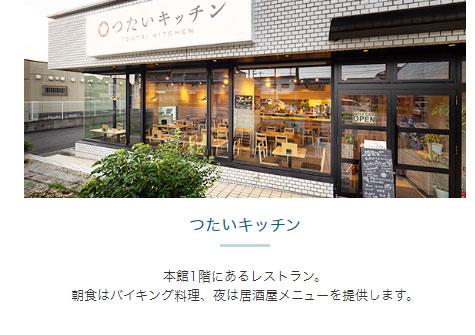 和食レストラン 旬彩つたい 〜閉店いたしました〜
