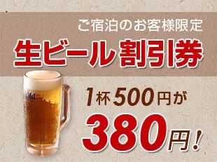 生ビール割引券