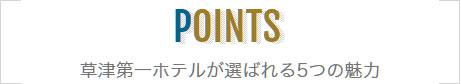 草津第一ホテルが選ばれる5つの理由
